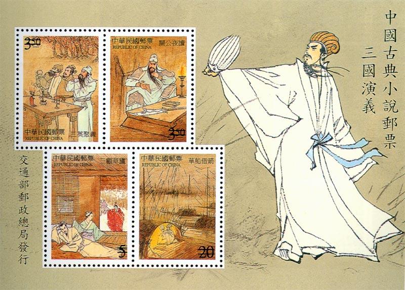 (特411.5)特411 中國古典小說郵票—三國演義(第一輯)