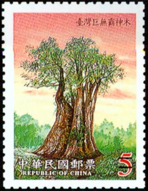 特413臺灣神木郵票
