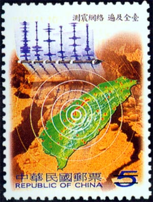 Special 415 Earthquake Postage stamps