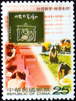 (S415.3)Special 415 Earthquake Postage stamps