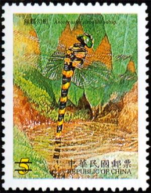 特416臺灣蜻蜓郵票─溪流蜻蜓