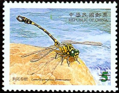 (特416.2)特416臺灣蜻蜓郵票─溪流蜻蜓