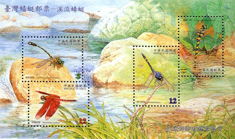 (特416.5)特416臺灣蜻蜓郵票─溪流蜻蜓
