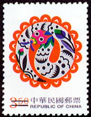 Special 418 New Year's Greeting Postage Stamps (2000)