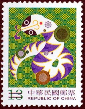 特418新年郵票(89年版)