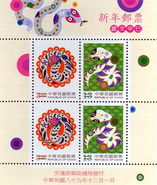 (特418.3)特418新年郵票(89年版)
