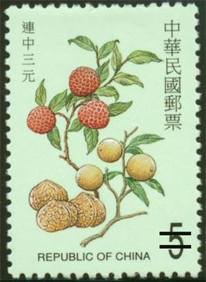 特419吉祥郵票(90年版)