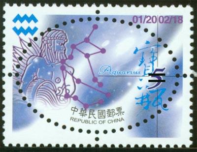 特420星座郵票-風象星座