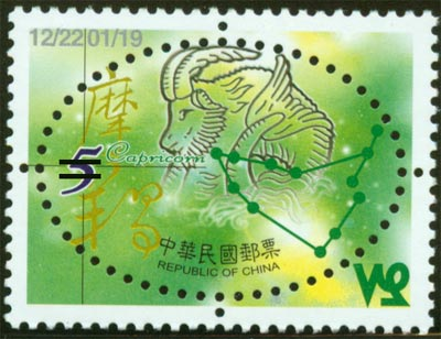 (SP402.4)Sp 420  The Zodiac Postage Stamps-Earth Signs