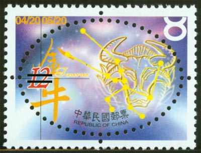 (SP402.5)Sp 420  The Zodiac Postage Stamps-Earth Signs