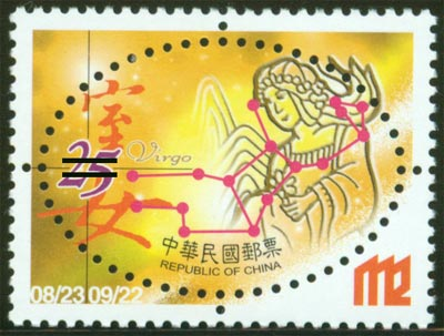 (SP402.6)Sp 420  The Zodiac Postage Stamps-Earth Signs