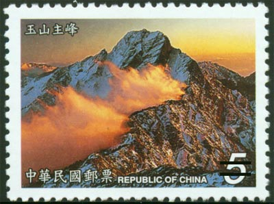 Special 421Taiwan Mountains Postage Stamps:Mount Jade