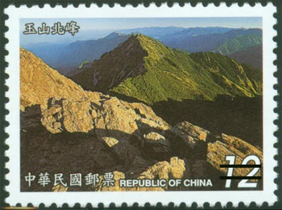 (S421.3)Special 421Taiwan Mountains Postage Stamps:Mount Jade