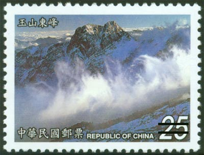 (S421.4)Special 421Taiwan Mountains Postage Stamps:Mount Jade
