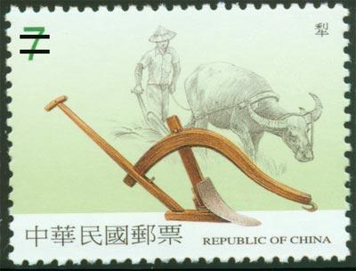 特424臺灣早期生活用具郵票─農具