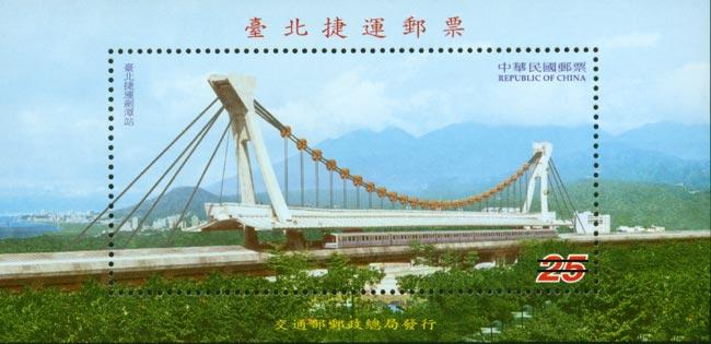 (特426.3)特426臺北捷運郵票