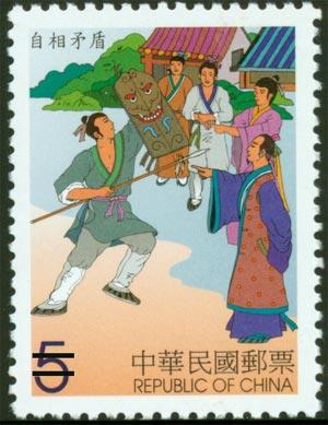 特427中國寓言郵票(90年版)