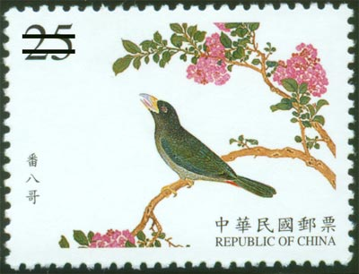 (S428.4)Sp 428 National Palace Museum's Bird Manual Postage Stamp(Issue of 2001)