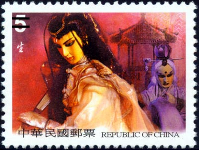 Special 429 Regional Opera Series-Taiwanese Puppet Postage Stamps (A World at One.s Fingertips)