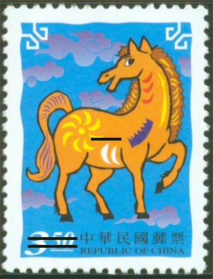 Special 430 New Year's Greeting Postage Stamps( 2001)