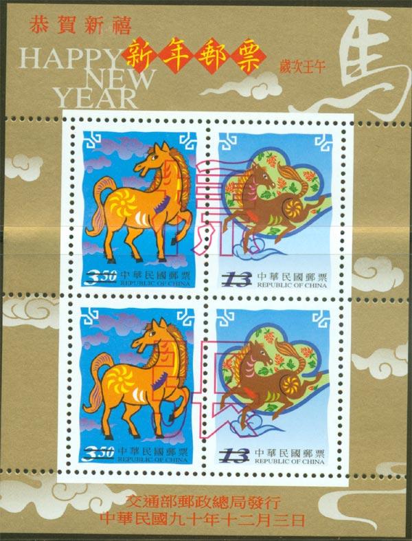 (特430.3)特430新年郵票(90年版)
