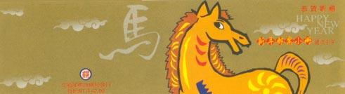 特430新年郵票(90年版)