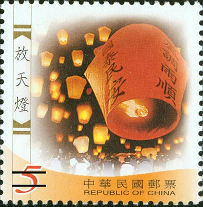 Taiwain Folk Activities Postage Stamps (I)