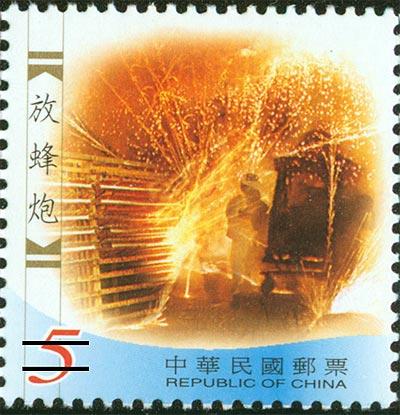 特432臺灣民俗活動郵票 (上輯)