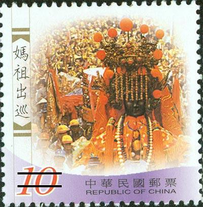 (特432.3)特432臺灣民俗活動郵票 (上輯)