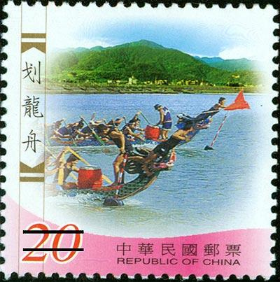 (特432.4)特432臺灣民俗活動郵票 (上輯)
