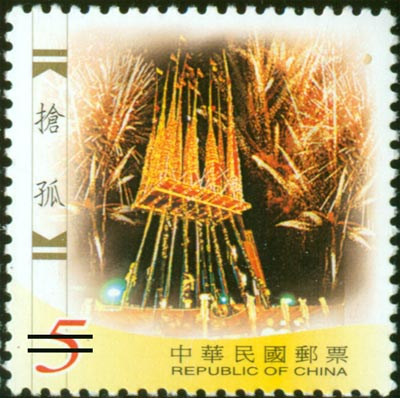 (S432.6)Sp 432Taiwain Folk Activities Postage Stamps (II)( 2002)