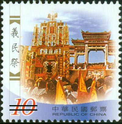 (S432.7)Sp 432Taiwain Folk Activities Postage Stamps (II)( 2002)
