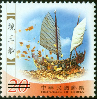 (S432.8)Sp 432Taiwain Folk Activities Postage Stamps (II)( 2002)
