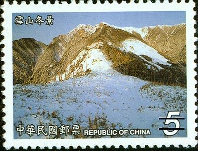 (特433.1)特433臺灣山岳郵票一雪山
