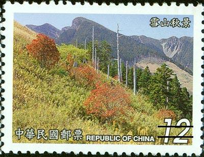 (特433.3)特433臺灣山岳郵票一雪山