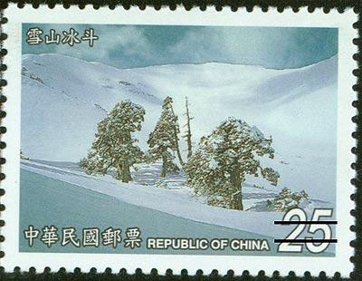 特433臺灣山岳郵票一雪山