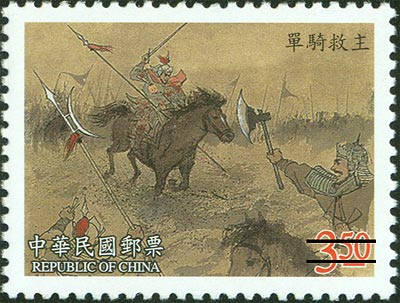 特434 中國古典小說郵票—三國演義(第二輯)
