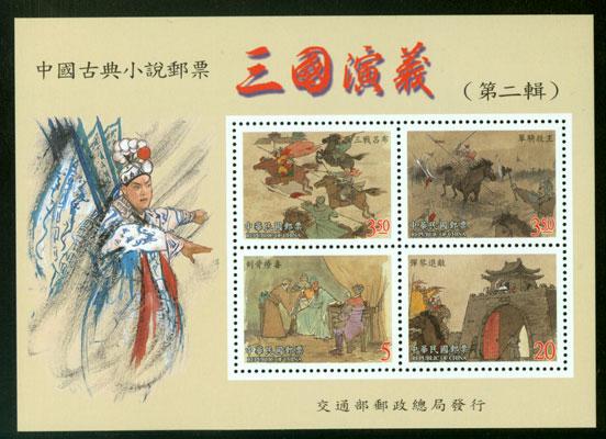 (特434.5)特434 中國古典小說郵票—三國演義(第二輯)