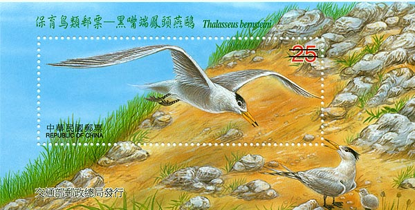 (S435.11)Conservation of Birds Postage Stamps Chinese Crested Tern