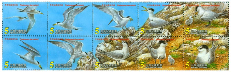(S435.1-10)Conservation of Birds Postage Stamps Chinese Crested Tern