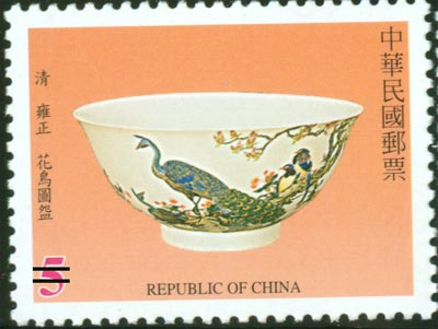 Famous Ancient Chinese Porcelain Postage Stamps-Enamel Porcelains of the Ching Dynasty, Yung-cheng Period