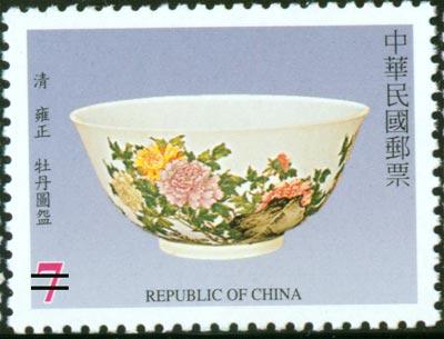 特436歷代名瓷郵票—清雍正琺瑯彩瓷