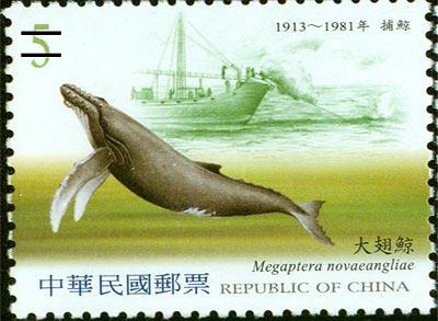 (特438.1)特438鯨豚郵票
