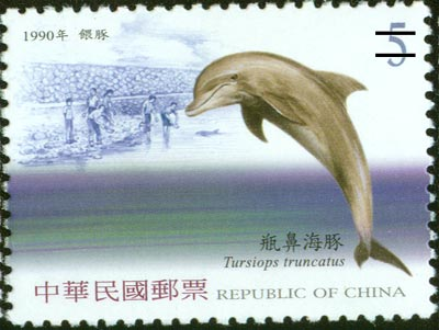 特438鯨豚郵票