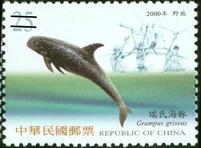 (特438.4)特438鯨豚郵票
