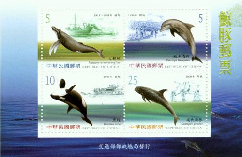 (特438.5)特438鯨豚郵票