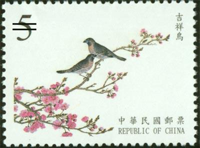特439故宮鳥譜古畫郵票(91年版)