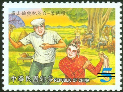 Regional Opera Series-Taiwanese Opera (Games) Postage Stamps