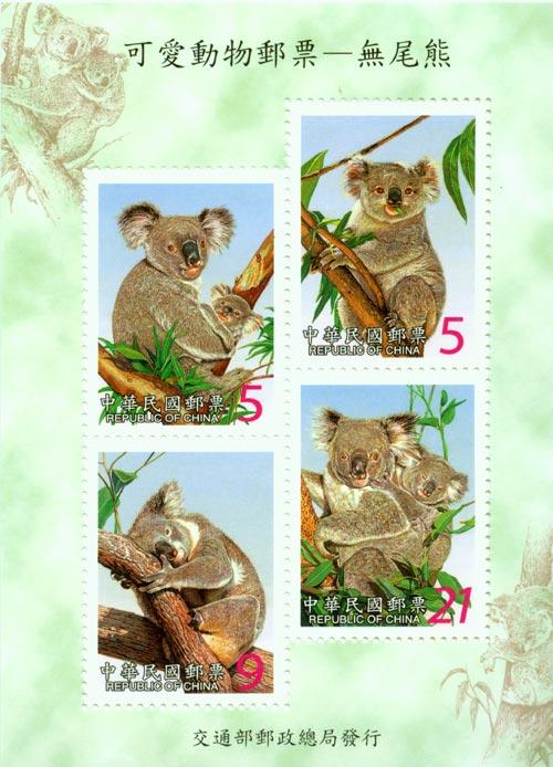 (特441.5)特441可愛動物郵票—無尾熊