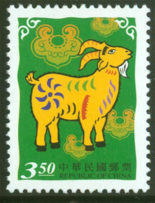 New Year's Greeting Postage Stamps (Issue of 2002)